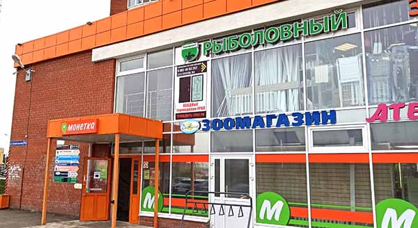 фасад магазина турнамет.рф